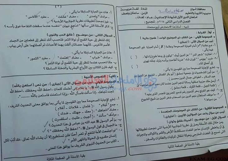 ورقة امتحان اللغة العربية للصف الثالث الاعدادي الفصل الدراسي الثاني 2018 محافظة اسوان