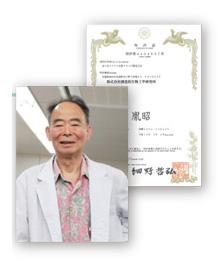 及川胤昭博士の水素サプリ