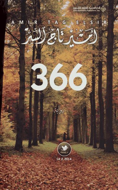 تحميل رواية 366 PDF أمير تاج السر
