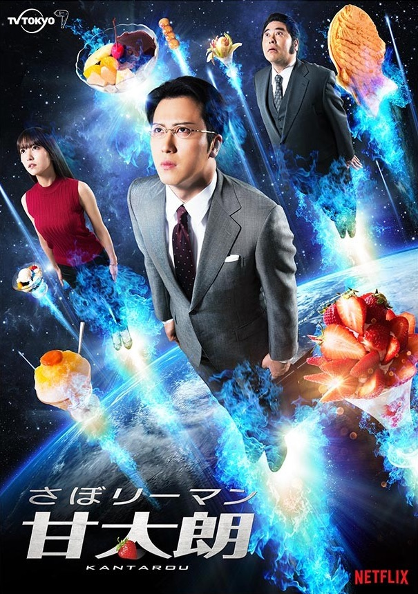 Sinopsis Kantaro: The Sweet Tooth Salaryman (2017) - Serial TV Jepang