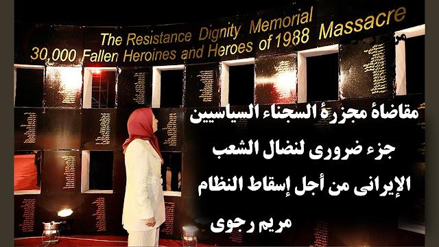 كلمة مريم رجوي في الذكرى السنوية لمجزرة السجناء السياسيين في العام 1988