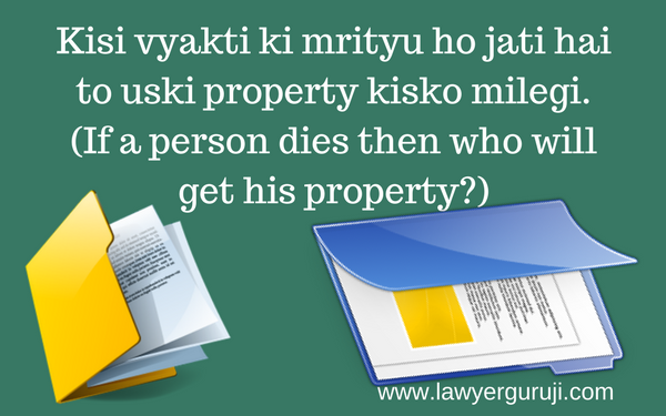 Kisi vyakti ki mrityu ke baad uski property kisko milegi.(If a person dies then who will get his property?)