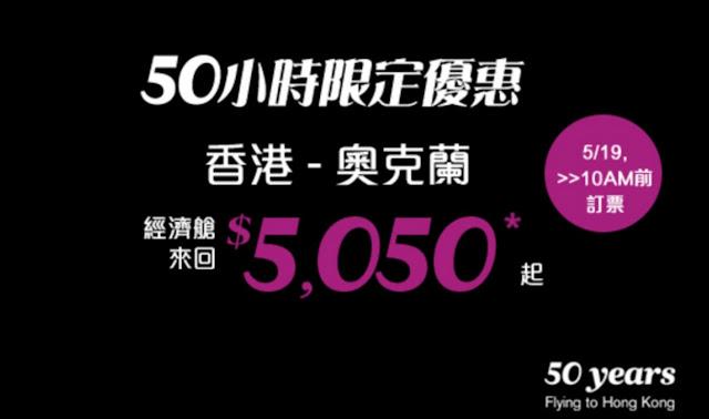 Fanfares 同步!【新西蘭航空】香港 直飛 奧克蘭 來回$4783起,限時50小時。
