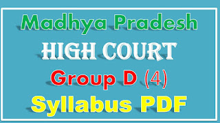 MP High Court Group D Syllabus PDF Download