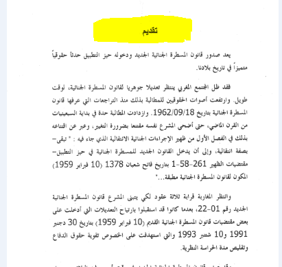 شرح المسطرة الجنائية لوزارة العدل 3 أجزاء pdf