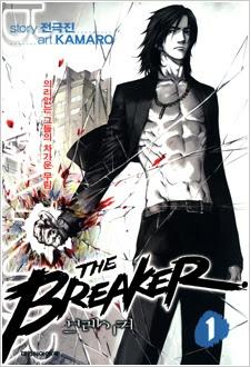 A primeira parte do famoso mangá coreano, THE BREAKER