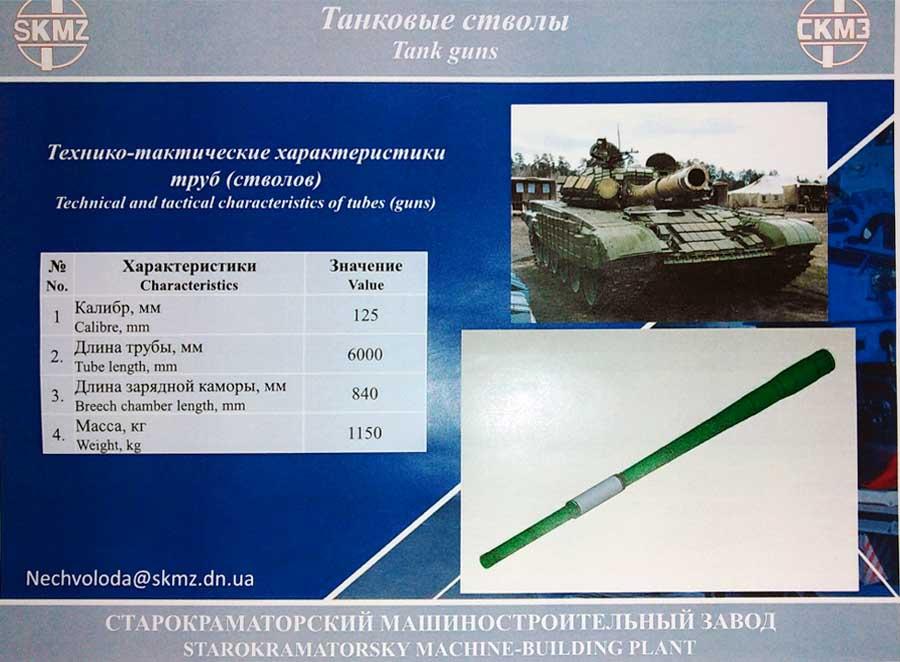 СКМЗ серійно виготовляє гармати для танків та 152-мм САУ та мінометні стволи