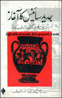 Jadeed Science Ka Aghaaz by Rashid Malik PDF