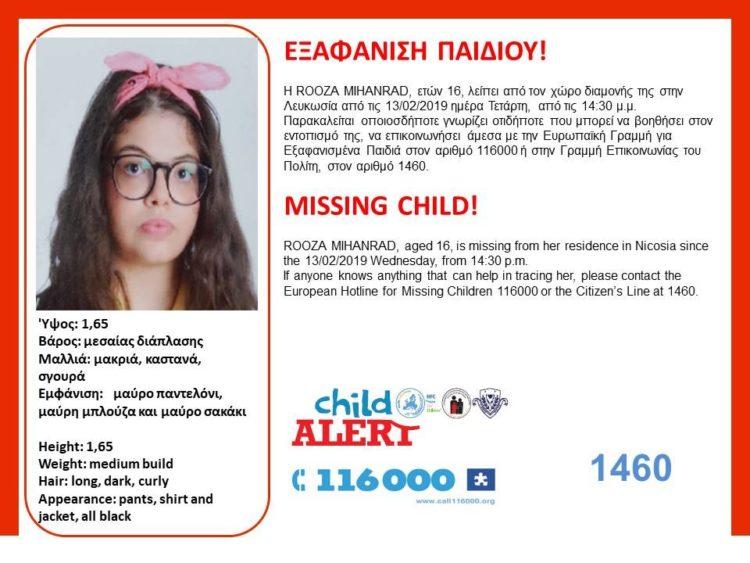 TALA COMMUNITY NEWS: MISSING CHILD