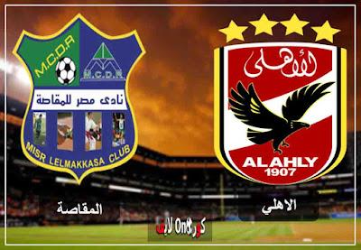 بث مباشر مشاهدة مباراة الاهلي ومصر المقاصة بث حي اليوم