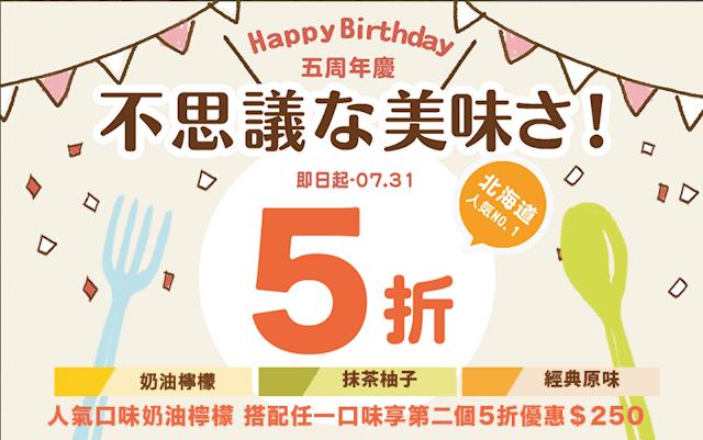 台中甜點蛋糕 彌月蛋糕 起司蛋糕 森果香 周年活動