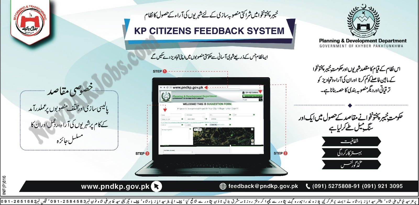 New KP Citizens Feedback System, Planning and Development Department 15 Feb 2018