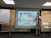 李宣澤醫師的演講筆記實戰講座:拉高視野,享受做筆記的樂趣