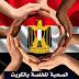 الصحبة المخلصة بالكويت تنقل جثمان مصري توفى في الكويت منذ أسبوع
