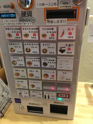 三軒茶屋にあるSirusi(しるし)の券売機