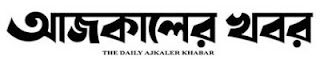 The Daily Ajkaler Khabar