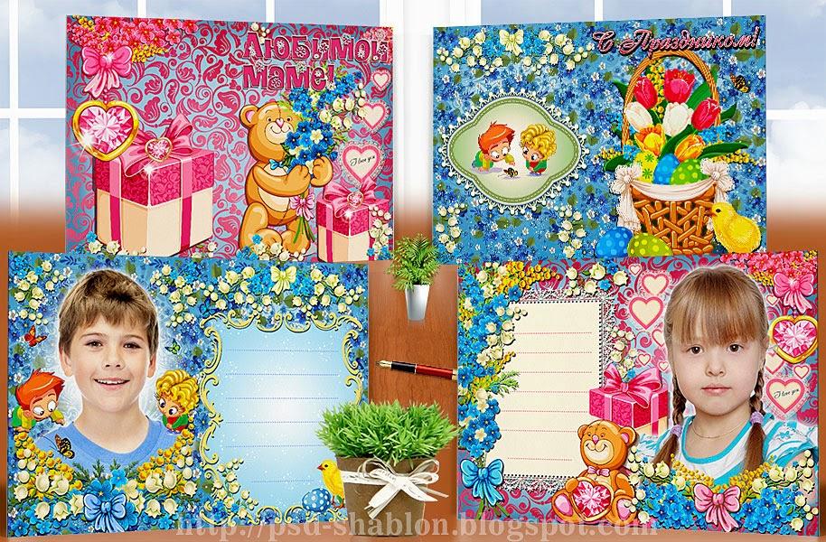 psd шаблон детской открытки