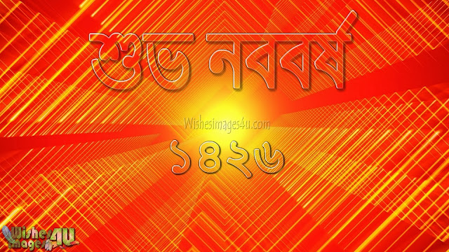 Pohela Boishakh 2019 Full HD Desktop Wallpapers Download Free