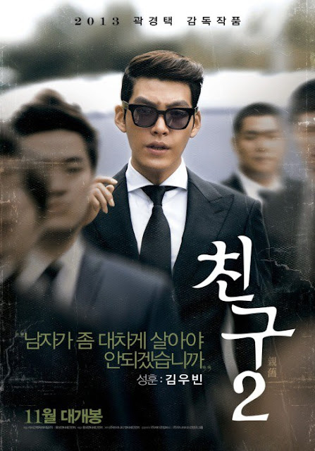 Chingu 2 (2013) ταινιες online seires oipeirates greek subs