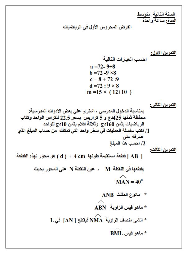 فروض واختبارات الرياضيات للسنة الثانية متوسط