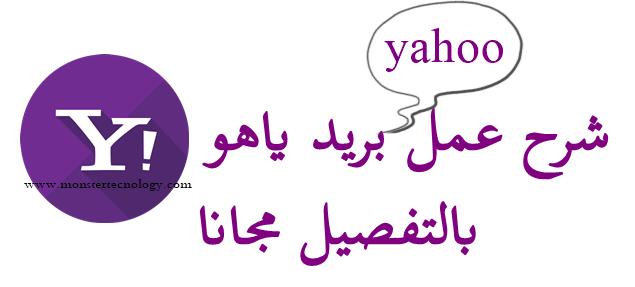 طريقه عمل ايميل ياهو مجاني باللغة العربية عمل ايميل ياهو