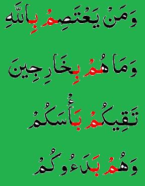 ini Dia Hukum Mim mati (مْ) bertemu dengan ba (ب) - YouTube