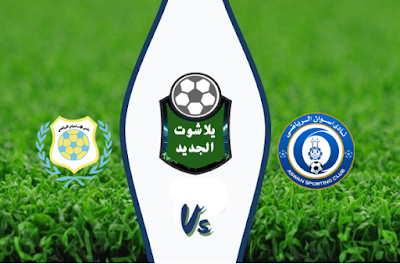 نتيجة مباراة الإسماعيلي وأسوان اليوم الأثنين 3-02-2020 الدوري المصري