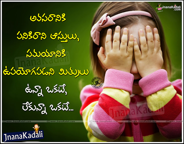 Friendship day Special Telugu messaesg and Quotes images, Telugu Good Friendship Thoughts and Kavithalu, Latest Telugu Good Inspirational Quotes Images online, Awesome Telugu Famous Friendship Quotations Images.