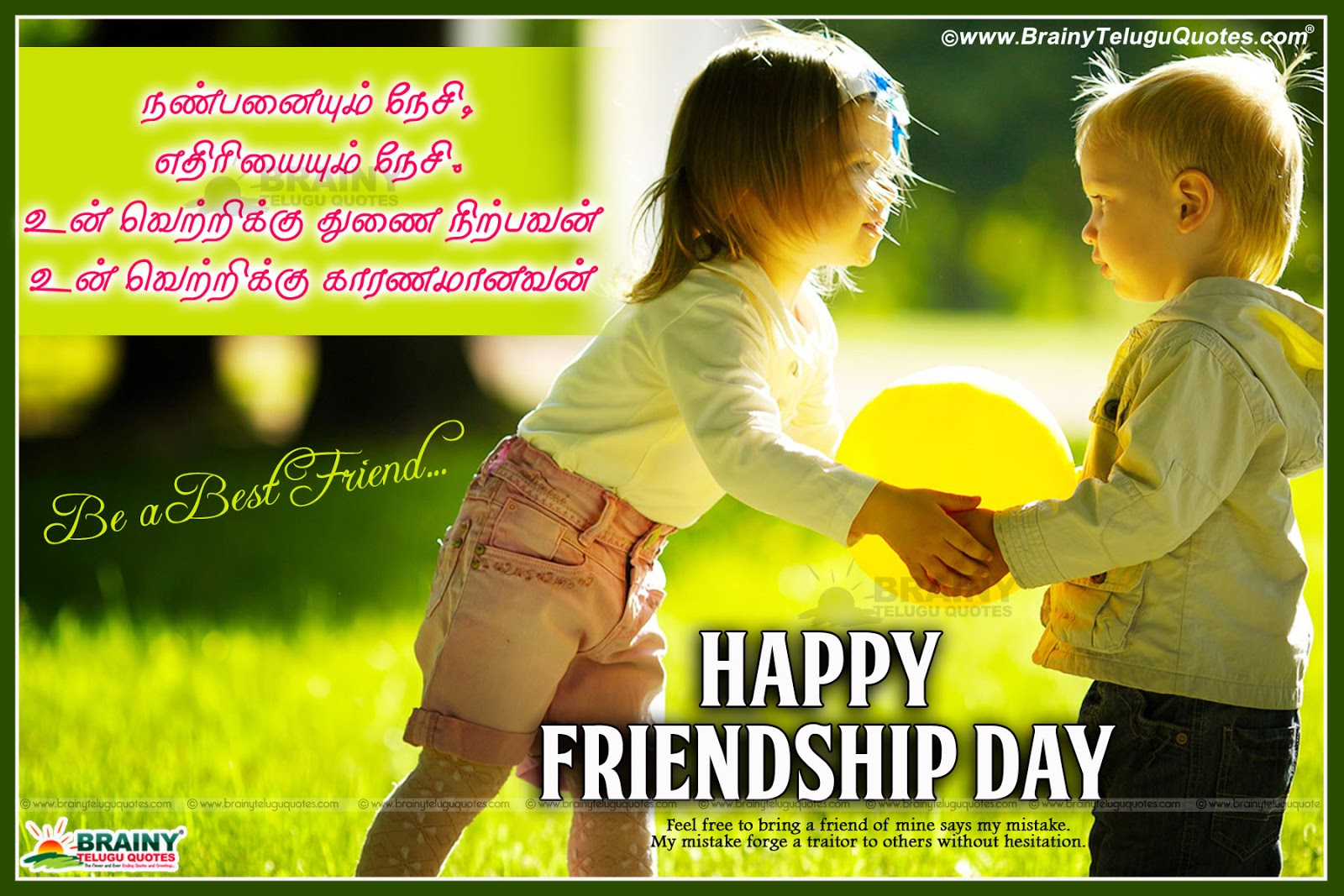 Friendship Day Wishes Tamil Kavithai Tamil Friendship ...