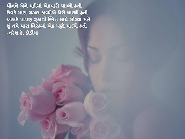 Moun No Ene Mahima Ekdharo Padyo Hato Sher By Naresh K. Dodia