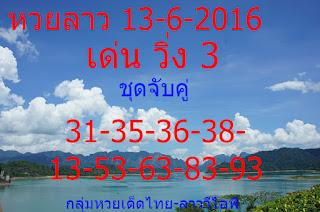 หวยลาว,ผลหวยลาวล่าสุด,ตรวจหวยลาว ผลหวยลาวประจำวันที่ 13/06/59 มิถุนายน 2559 ,หวยเด็ดงวดนี้,เลขเด็ดงวดนี้,ตรวจหวยลาวล่าสุด