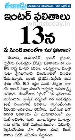 ap inter results 2017, ap inter 1st year results 2017, intermediate results 2017 ap