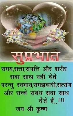 WhatsApp - Jai Shree Krishna