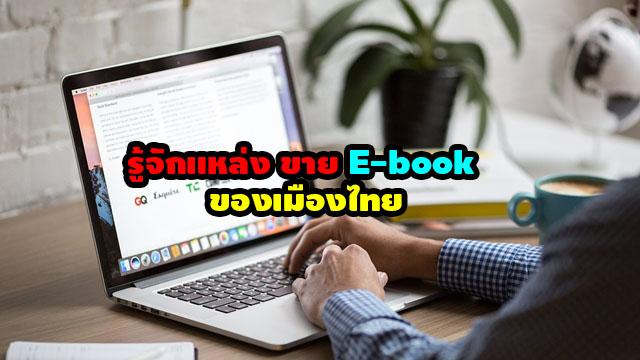 รู้จักแหล่ง ขาย E-book ของเมืองไทย
