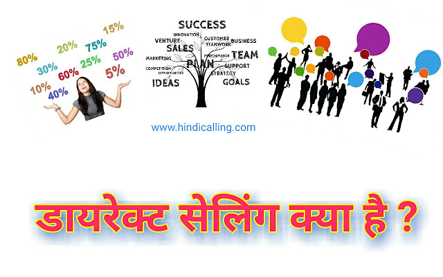 Direct sale or Direct selling kya hai hindicalling.com