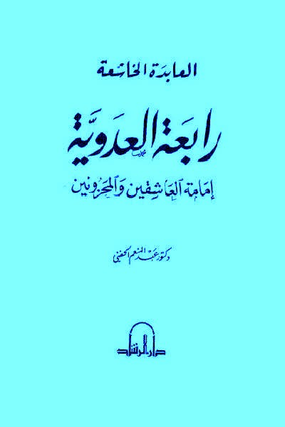 تحميل كتاب شهيدة العشق الالهي pdf