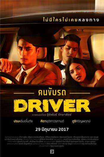 Driver (2017) คนขับรถ 18+
