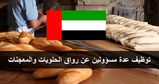 (10) Chef De Rayon Pâtisserie - Boulangerie