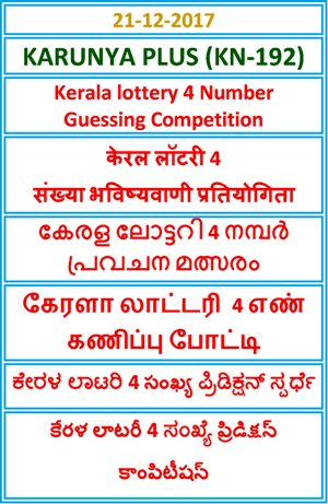 Kerala lottery 4 Number Guessing Competition KARUNYA PLUS KN-192