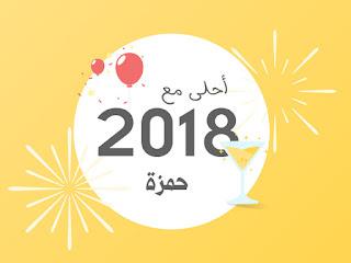 2018 احلى مع حمزة