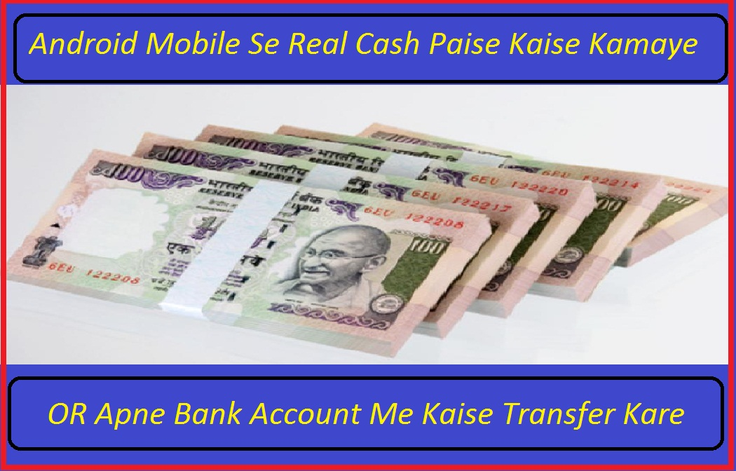 Mobile-Se-Real-Cash-Paise-Kaise-Kamaye