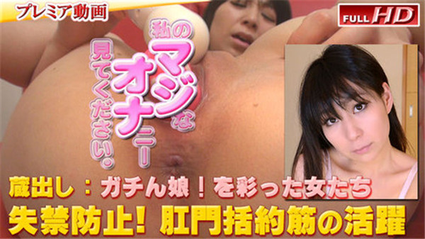 UNCENSORED Gachinco gachip341 ガチん娘! gachip341 奈央-別刊マジオナ121, AV uncensored