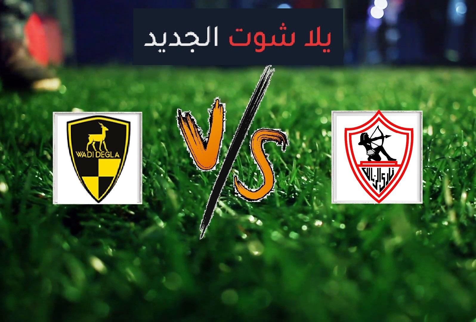 ملخص مباراة الزمالك ووادي دجلة اليوم الخميس بتاريخ 09-05-2019 الدوري المصري