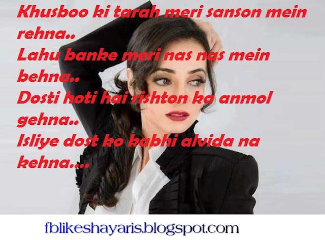 Khusboo ki tarah meri sanson mein rehna - Friendship Shayari