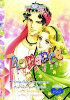 ขายการ์ตูน Romance เล่ม 297
