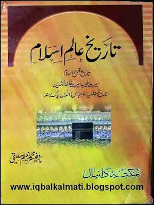 Islamic History In Urdu