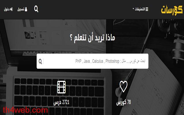 موقع عربي رائع لتعلم أي شئ تريد من الصفر عبر أحدث الكورسات
