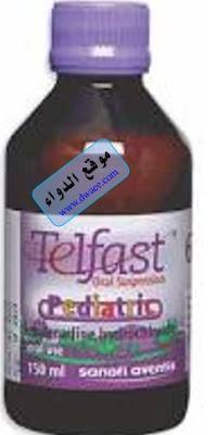 تلفاست شراب telfast  وحكة الأنف والعين
