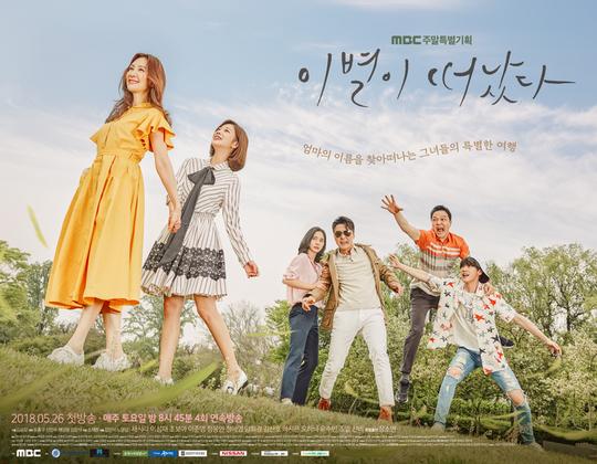 Download Drama Korea Goodbye to Goodbye Batch Subtitle Indonesia
