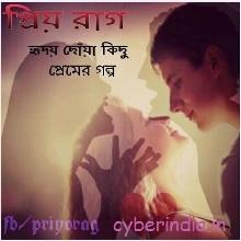 priyo-rag-poster